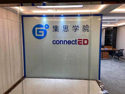 深圳office.jpg