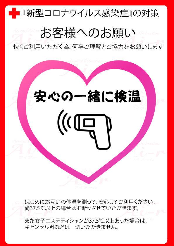 新型コロナ検温.jpg