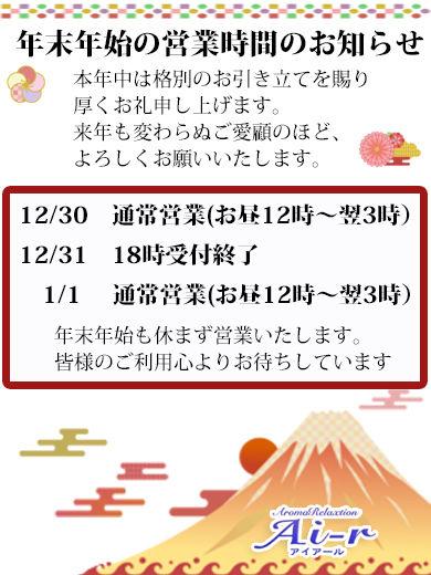 年末年始お知らせ.jpg