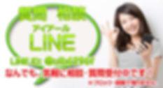 福岡 メンズエステ 求人 LINE ライン