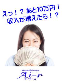 副業OK!あと10万円!週に1日だけのアルバイトで(p^-^)p〃
