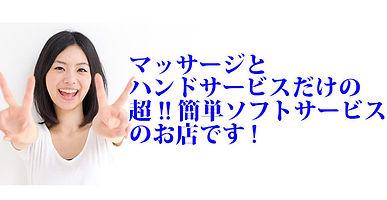 福岡 メンズエステ 求人 ハンドサービス