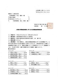 飯塚 埋文 1 ページ.jpg