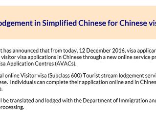 16年12月12日起澳洲移民局正式开启中文在线申请和十年签!