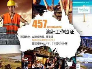详细解析457雇主担保签证