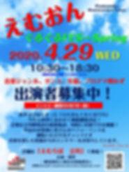 【フライヤー】えむおん春FES20200429.jpg