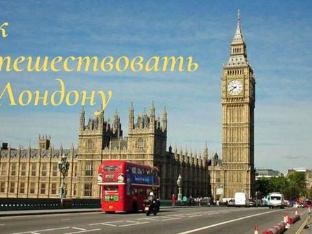 Как путешествовать по Лондону