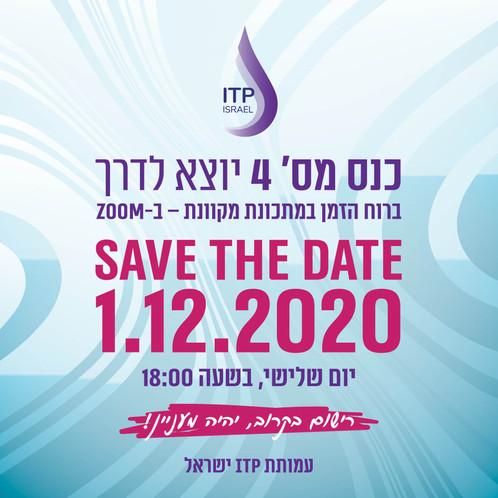 עיצוב SaveTheDate לכנס של עמותת ITPת