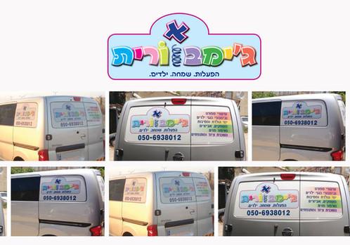עיצוב לוגו ומדבקה לרכב ״ג׳מבואורית״