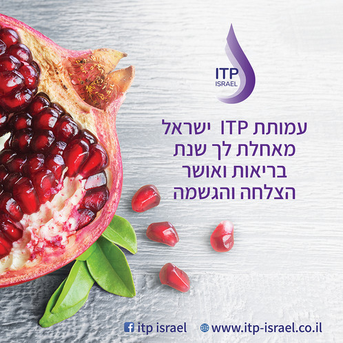 עיצוב ברכת שנה טובה לעמותת ITP ישראל