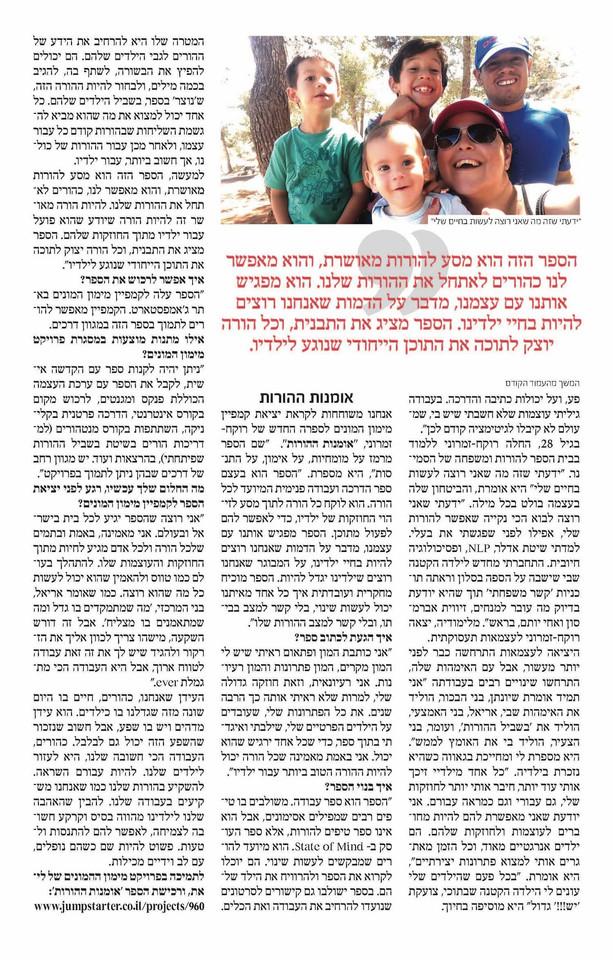אומנות ההורות - עמוד 3 מתוך 3