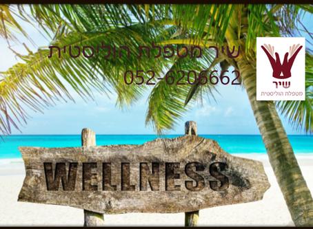 מה זה וולנס? wellness
