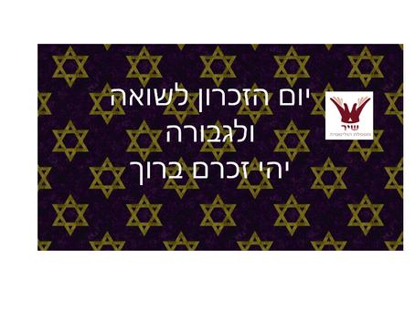 יום הזיכרון לשואה ולגבורה 2021