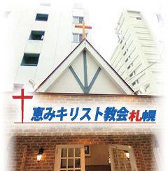 恵みキリスト教会札幌へのリンク