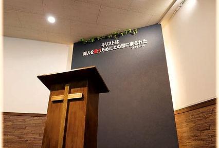恵みキリスト教会函館礼拝堂