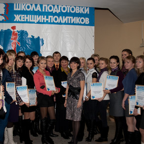 The School of Young Women Politicians