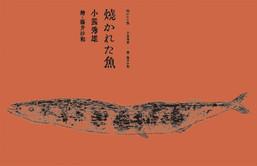 yakareta_book.jpg