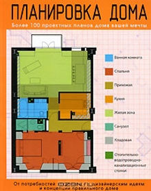 """Cover of the Russian edition of 'The Room Planner: 100 practical plans for your home"""" by Paula Robinson Rossouw."""