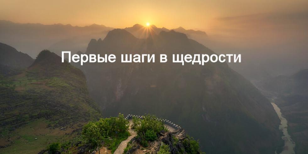 """Мастер-класс """"Первые шаги в щедрости"""" B7"""
