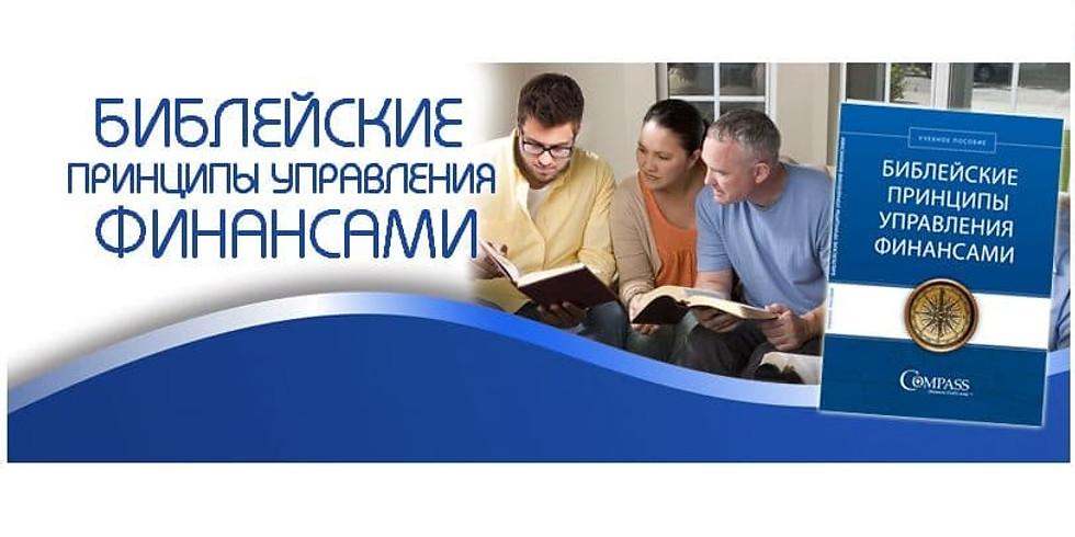 """Мастер-класс """"Библейские принципы управления финансами"""" (A10)"""