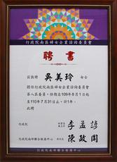 行政院南區婦女企業諮詢委員會-第八屆委員聘書