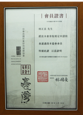 中華民國形象研究發展協會會員證書