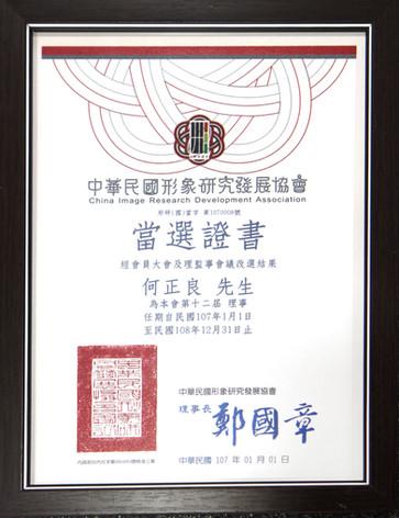 中華民國形象研究發展協會理事當選證書