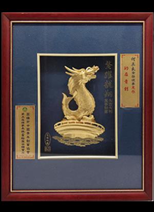 高雄市中國青創協會-功在青創獎牌