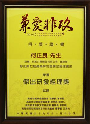 第七屆高高屏區傑出研發經理獎證書