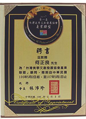 台灣美學文創發展協會產業聯盟顧問聘書