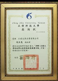 仲威文創與學術單位合作所榮獲的表揚