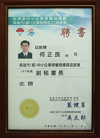 仲威文創與政府部會合作所榮獲的表揚