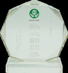 高雄市青年創業協會-熱心顧問獎牌