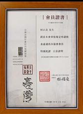 中華民國形象研究發展協會-會員證書