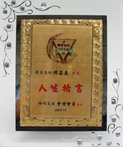 咖啡家族-人生格言獎牌