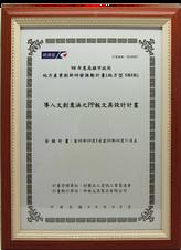 98年度SBIR地方產業創新研發推動計畫.png