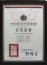 中華民國形象研究發展協會-第十二屆理事當選證書