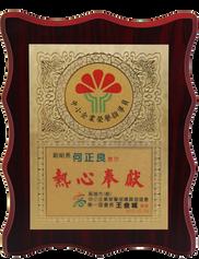 中小企業榮譽指導員協進會-熱心奉獻獎牌