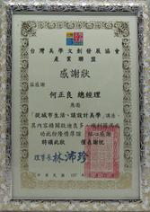 台灣美學文創發展協會產業聯盟感謝狀