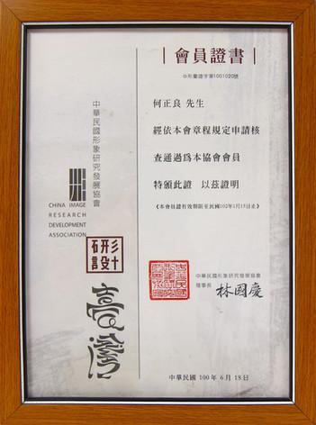 100年度中華民國形象研究發展協會會員證書