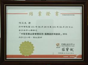 中國生產力中心結業證書