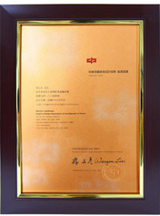 中華民國美術設計協會第二十八屆理事當選證書