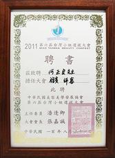 2011第六屆台灣小姐選拔大會-評審聘書