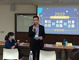 受邀擔任國立中山大學主辦2020年數位科技 X 永續發展 X 社會企業提案全國大學競賽評審