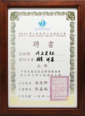 2011台灣小姐選拔大會-評審聘書