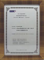 101年度經濟部服務創新研發計畫