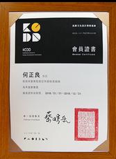 高雄文化設計發展協會會員證書