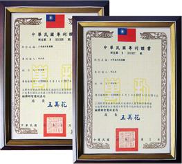 創新專利設計證書