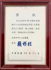 經濟部中小企業處榮譽指導員獎狀