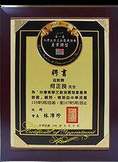 台灣美學文創發展協會產業聯盟-顧問聘書